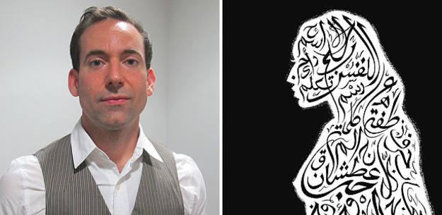 Craig Thompson y un fragmento de una de sus ilustraciones para 'Habibi'