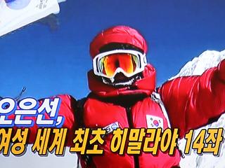 Ver v?deo  'Al filo - La coreana Oh Eun Sun corona su 14 ochomil'