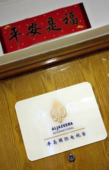Sede del canal internacional de Al Yazira en Pekín