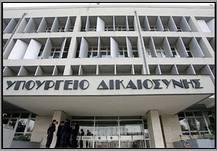 Sede del Ministerio de Justicia de Grecia