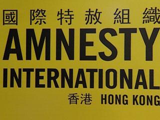 Ver vídeo  'Violación de derechos humanos en China'